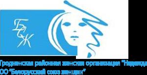 """""""Надежда"""" женская организация"""